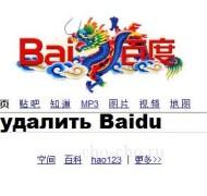 Kak-udalit-Baidu-s-kompjutera