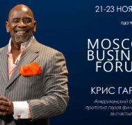 MOSCOW_BUSINESS_FORUM2