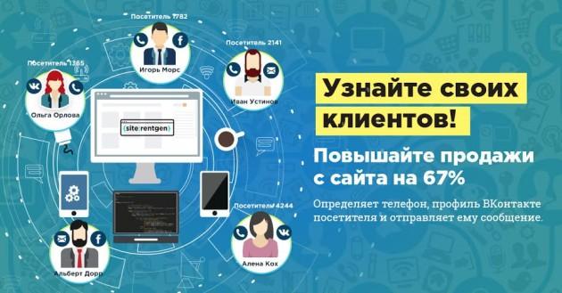 Siterentgen