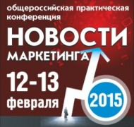 НОВОСТИ МАРКЕТИНГА-2015