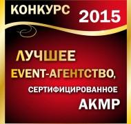 Event-агентство, сертифицированное АКМР 2015