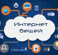 internet-veshhej-i-chastnaya-zhizn (1)