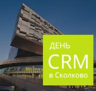 День CRM
