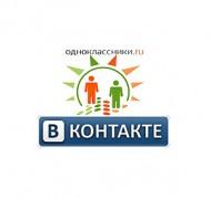 odoklassniki_vkontakte