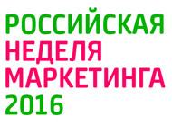 rossijskaya-nedelya-marketinga 2016