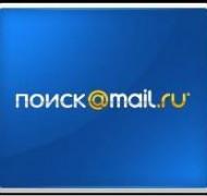 u-mail-ru-svoy-poiskovik